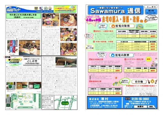 ♪SAWAMURA通信4月号が出来上がりました♪