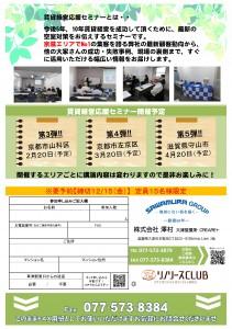 ☆セミナーDM裏(HP用)