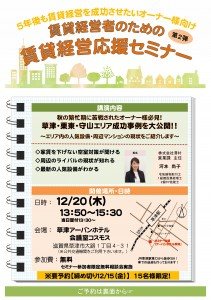 ☆セミナーDM表(HP用)