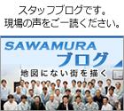 SAWAMURAブログ