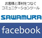 株式会社澤村 facebook