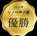 リノベ甲子園2年連続準優勝