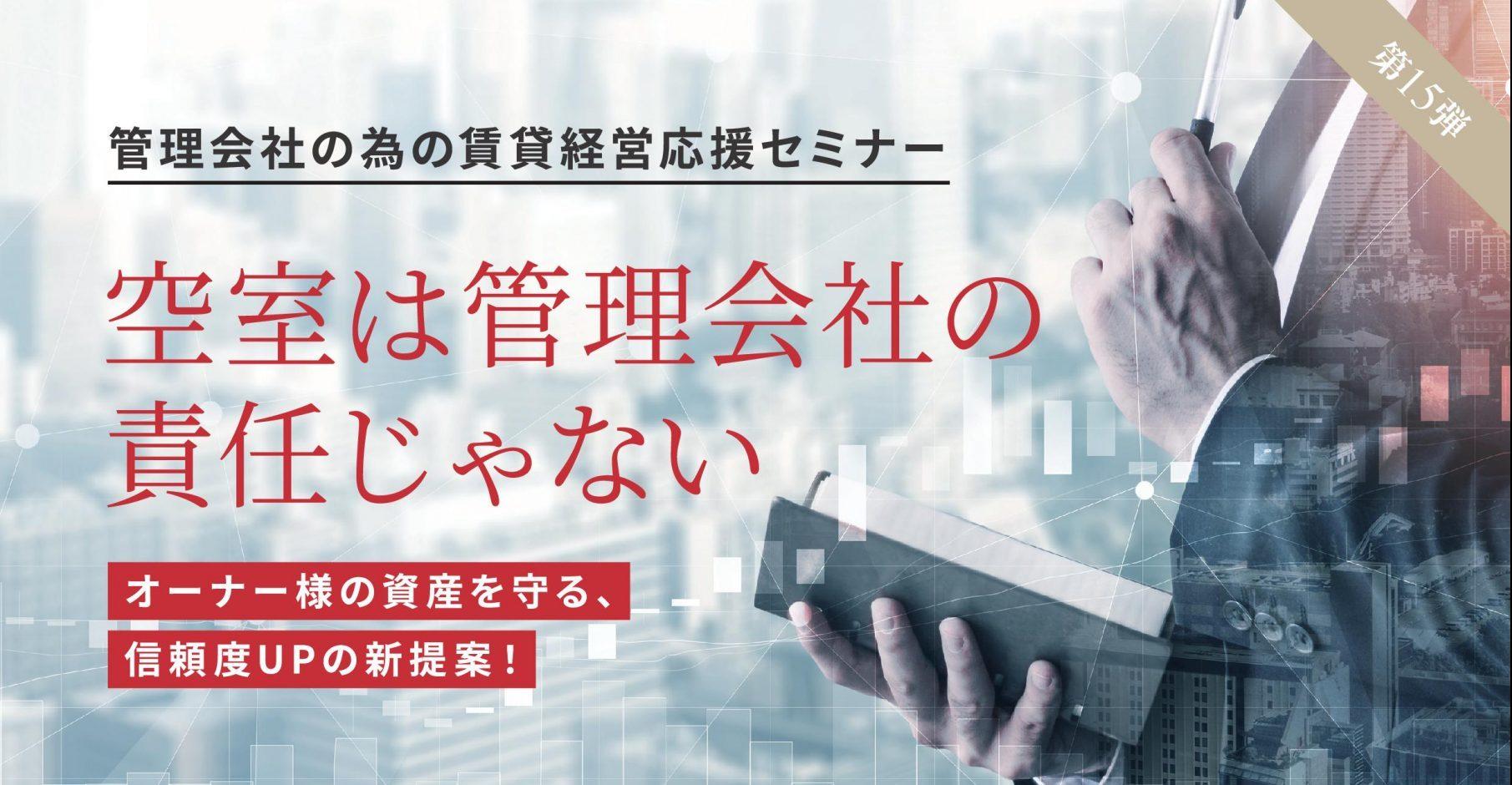 2/9(火)   管理会社様向け賃貸経営応援セミナー開催