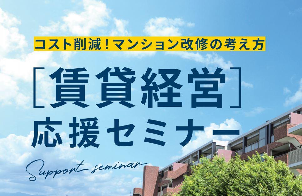 6/25(金)   賃貸経営応援セミナー開催【17弾】