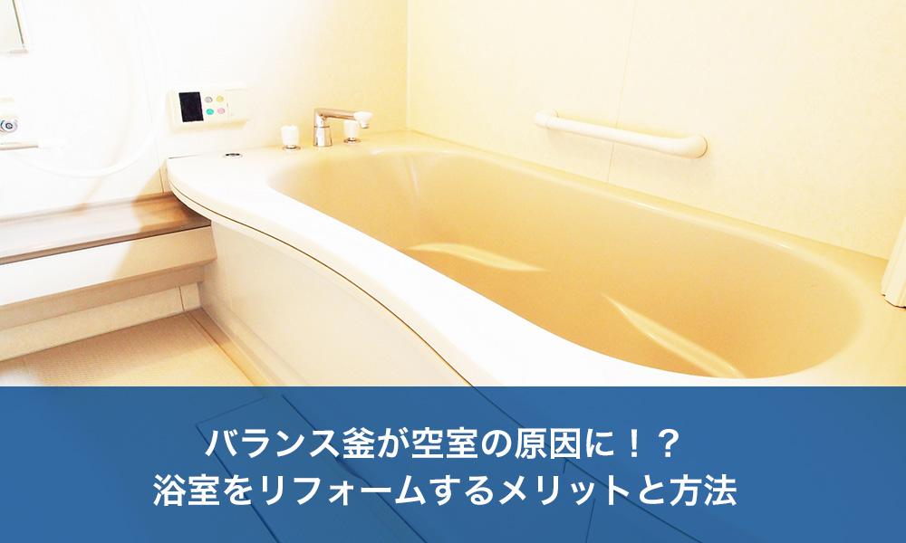 バランス釜が空室の原因に!?浴室をリフォームするメリットと方法