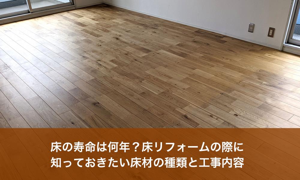 床の寿命は何年?床リフォームの際に知っておきたい床材の種類と工事内容