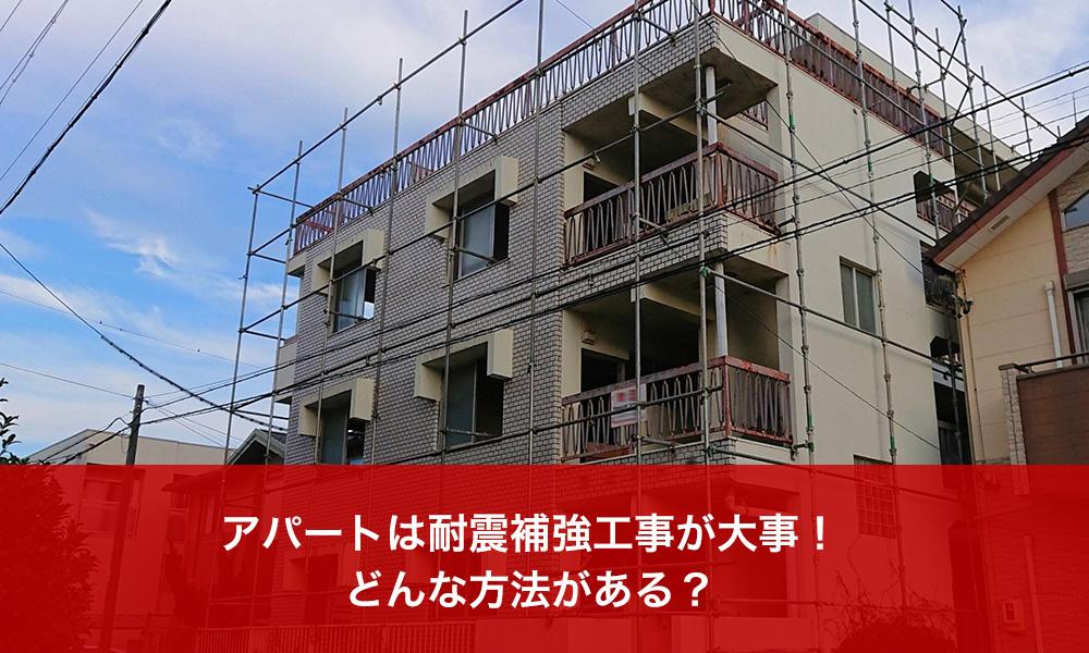 アパートは耐震補強工事が大事!どんな方法がある?
