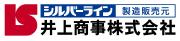 井上商事株式会社