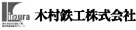 木村鉄工株式会社