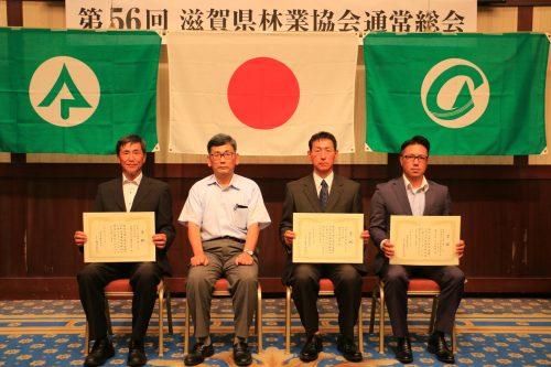 林業協会表彰