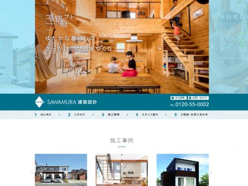 SAWAMURA建築設計ホームページ