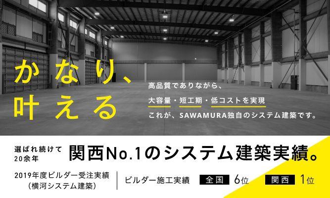 関西No.1のシステム建築実績。