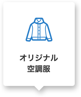 オリジナル空調服
