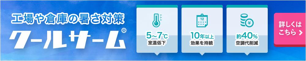 暑さ対策、熱中症対策なら工場・倉庫屋根に『クールサーム』