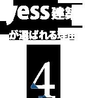 選ばれる理由4
